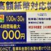 中部国際空港最寄りの東横インの駐車料金が値上げされてた。。