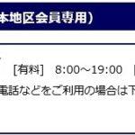 2016年のGW旅行プランをANAマイルの特典航空券で考えてみた。③-JAL国際線片道特典航空券も利用-
