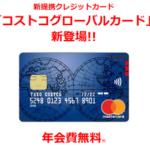 2018年2月からコストコでAMEXが使えなくなる!2月以降もコストコで使えるクレカは?お得なのはどのカード?