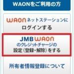 JMB WAONの導入法・設定などについて