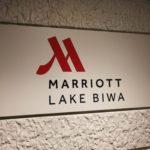 【宿泊記】琵琶湖マリオットに幼児連れで泊まってラコリーナに遊びに行ってきた 【プラチナ修行完了】